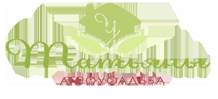 Беларусь. Усадьба «У Татьяны» Отдых круглый год